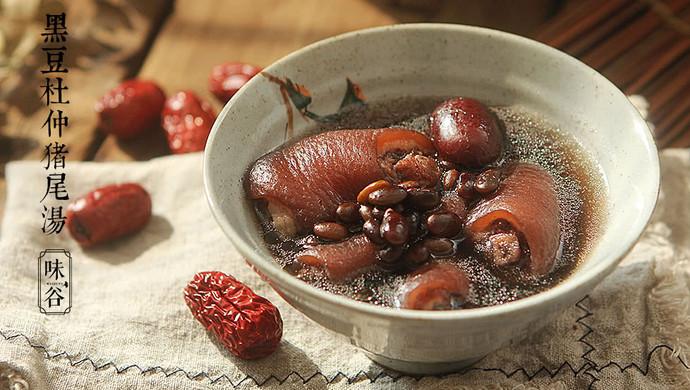 味谷 | 杜仲黑豆猪尾汤