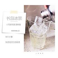 能换半晚安睡的鸡尾酒—长岛冰茶的做法图解10