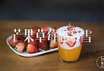 芒果草莓思慕雪的做法