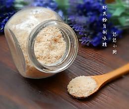 【自制调料】虾皮粉味精的做法