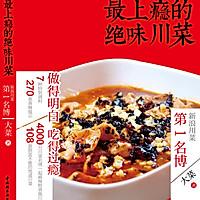 最上瘾的绝味川菜——炝炒莲花白的做法图解6