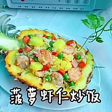 果香四溢的菠萝虾仁炒饭