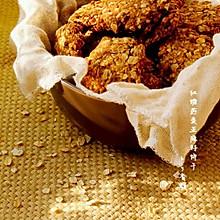 红糖燕麦亚麻籽饼干