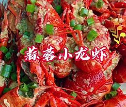超好吃的蒜蓉小龙虾的做法