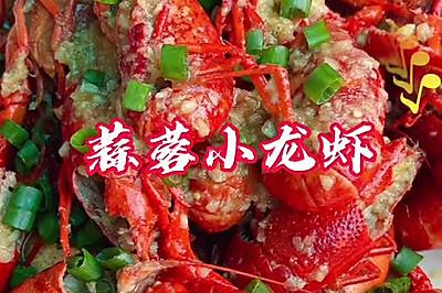 超好吃的蒜蓉小龙虾