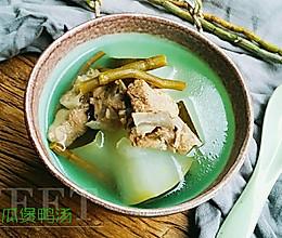 清热滋阴#石斛冬瓜煲鸭汤#的做法