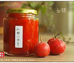 红糖山楂膏:纯天然饮料为年夜饭增色的做法