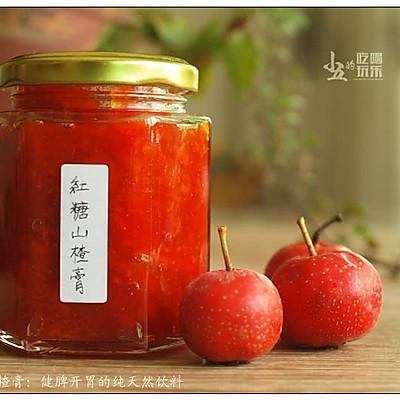红糖山楂膏:纯天然饮料为年夜饭增色