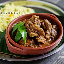 【安特拉羊肉咖喱】Mutton Curry