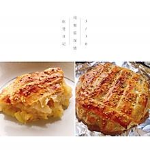 「涵小厨」超级简单又快手的好吃的菠萝派