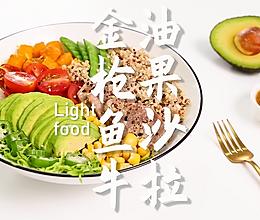 金枪鱼牛油果沙拉的做法,小兔奔跑轻食简餐教程的做法