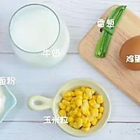 南瓜玉米煎饼 宝宝辅食食谱的做法图解1