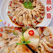 #元宵节美食大赏#清蒸鲈鱼超鲜美❗️
