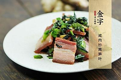 咸肉炒莴笋叶