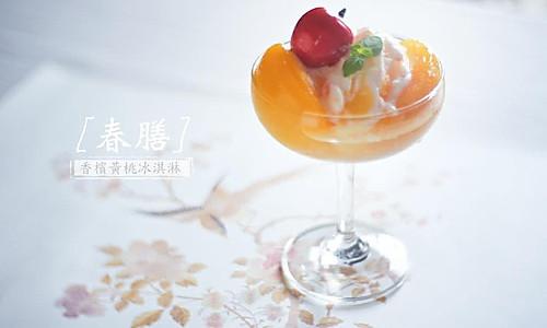 春膳-香槟黃桃冰淇淋的做法