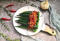 #花10分钟,做一道菜!#蒜蓉秋葵的做法