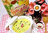米粉蔬菜蛋黄羹的做法