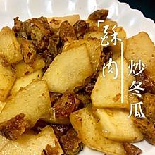 #安佳儿童创意料理#酥肉炒冬瓜