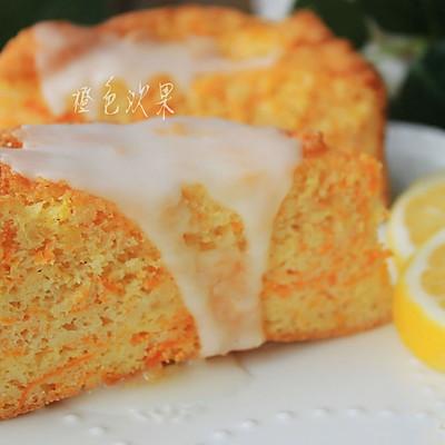 --胡萝卜柠檬蛋糕