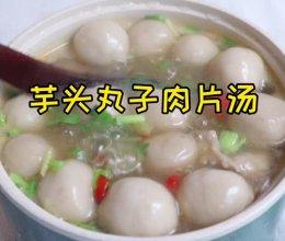 芋头丸子肉片汤的做法