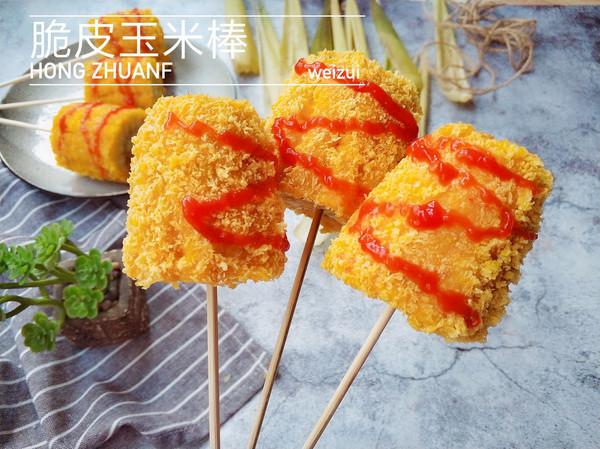 #带着零食去旅行!#网红脆皮玉米棒的做法