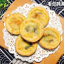 黄磊老师同款芝士豆沙蛋挞,做法简单超美味