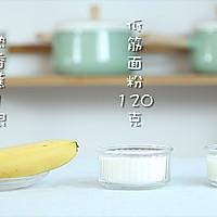 香蕉奶香松饼 宝宝辅食微课堂的做法图解1
