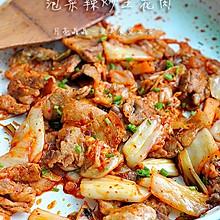 泡菜辣炒五花肉
