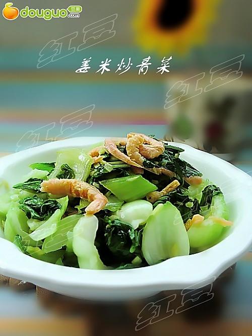 姜米炒青菜的做法