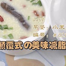 减肥早餐--低卡海参小米粥