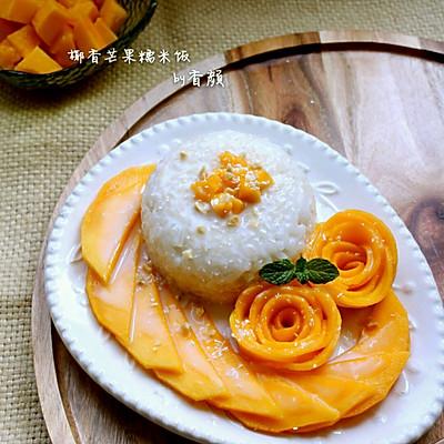 椰香芒果糯米饭~附芒果玫瑰花做法