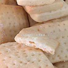 奶盐梳打饼干(淡奶油版)