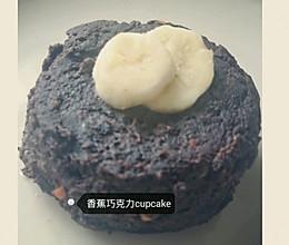 【无面粉免烤箱】香蕉巧克力马克杯cupcake的做法