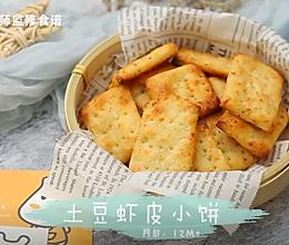 土豆虾皮小饼