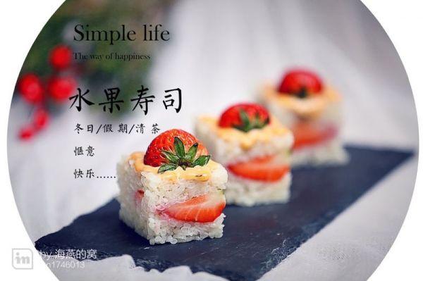 水果寿司的做法