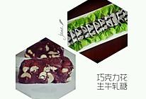 麦芽糖版巧克力花生牛轧糖的做法