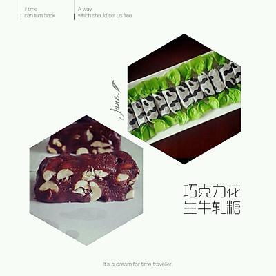 麦芽糖版巧克力花生牛轧糖