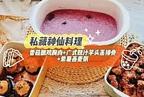 广式豉汁芋头蒸排骨+香菇鸡胸肉+紫薯燕麦粥的做法