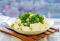 小葱拌豆腐 #母亲节,给妈妈做道菜#的做法