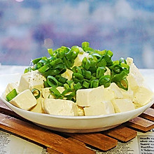 小葱拌豆腐 #母亲节,给妈妈做道菜#