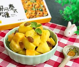 素食主义 水果咖喱#安记咖喱快手菜#的做法