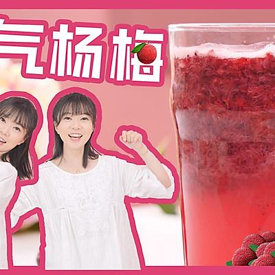 10分钟完美复刻霸气杨梅,夏天最好喝的时令饮料!