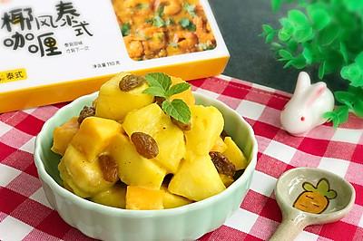 素食主义 水果咖喱#安记咖喱快手菜#