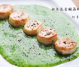 成本超低的健康素食---西兰花杏鲍菇料理的做法