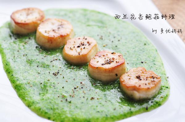 成本超低的健康素食---西兰花杏鲍菇料理