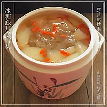 冰糖银耳炖雪梨(秋冬止咳润肺汤)