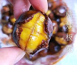 家常高压锅版【糖炒板栗】的做法