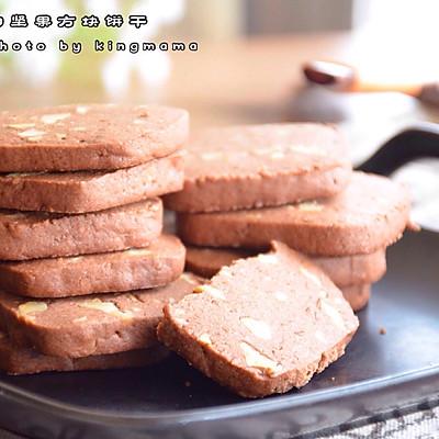 巧克力坚果方块饼干