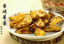 香烤薯角的做法