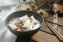 椰子炖鸡汤的做法